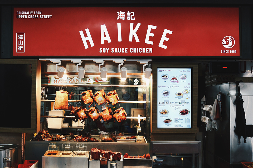 Hai Kee Soy Sauce Chicken Rice - Food on Fork